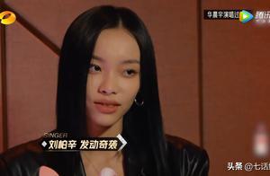 歌手:还在为刘柏辛奇袭华晨宇失败而难过?她的情商高到你想不到