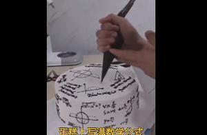 学渣吃了变学霸!蛋糕上写满数学公式