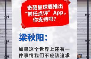 你支持推出前任点评app吗