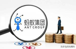 蚂蚁终将会上市,但是估值将作出重大调整