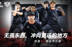 KPL:VG赢DYG锁定最后名额,eStar一手好牌打得稀碎无缘季后赛