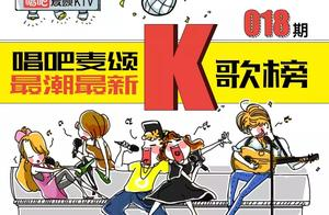 唱吧麦颂K歌榜|汪峰2首歌霸榜,林俊杰张韶涵来势汹汹