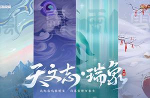 王者荣耀:春节限定曝光,风雷雨雪哪款皮肤设计长在你审美上了?