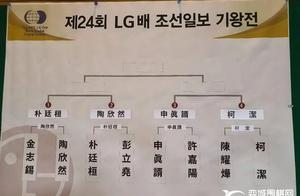 LG杯半决赛柯洁能否继续压制小申?陶欣然或有惊喜