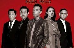 《巡回检查组》剧透:熊绍峰提现一千万,冯森用一条狗破解杀人案