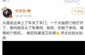 林更新被大姐拦车门后发微博调侃:说自己是九亿少女的梦你配吗?