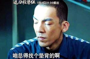 巡回检察组32、33预告:米振东狱中病倒?黄四海嫁祸张一苇?