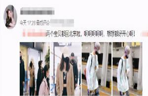 """网曝鹿晗关晓彤去""""度蜜月""""?戴情侣帽同时回京"""
