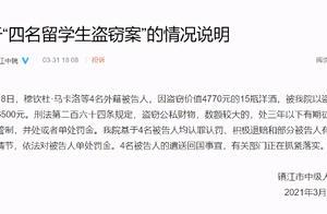 江苏大学4名留学生盗窃15瓶洋酒,被罚6500元,其中一人非法滞留