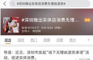 实体店也能无理由退货?深圳这一新举措冲上热搜,网友开始担心起来