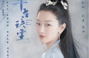 周冬雨首部仙侠剧《千古玦尘》,最让人意外的是刘学义又是男配