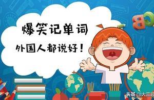 中国学生发明的英语单词爆笑记忆法,就连外国人都连连称赞