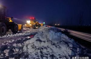 出动13000余人次、机械12000余台班,吉林省打赢今冬首场除雪保通战役