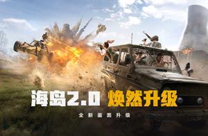 腾讯和平精英再放大招,6月17日新版上线,玩家不满意的都改了?