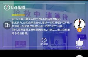 上海一男子入职两小时猝死家属索赔140万,到底该不该赔付?