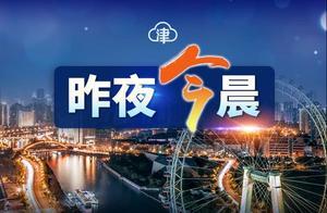 事关疫情防控,天津发布最新通知丨河北省一地最严厉封控,在家严禁出户