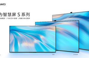 华为智慧屏S55首销福利享不停 十年不过时智能电视初体