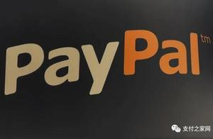 国付宝30%股权,PayPal花了3.53亿元