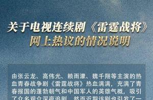 """《雷霆战将》的官方长文回应,只读到""""不服""""两字"""