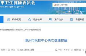 漳州市疾控中心紧急健康提醒