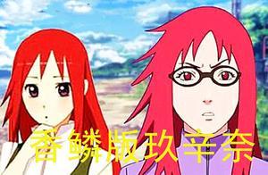 火影忍者:玖辛奈换上其他发型,雏田版十分俏皮,长门版秒变御姐
