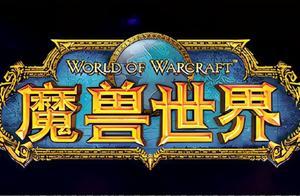 《魔兽世界》怀旧服停机,是重大运营失误还是黑客入侵?