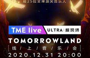 酷狗直播TomorrowLand线上跨年电音节再现3D盛宴