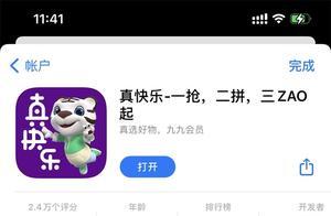"""国美App改名为""""真快乐"""""""