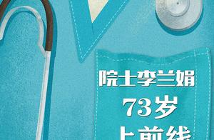 文史 | 院士李兰娟:73岁上前线