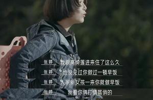 《同一屋檐下》大结局,陈建斌曾可妮辩论,为何魏大勋要摘头套