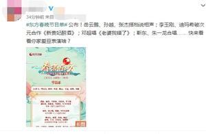东方卫视春晚节目单:张杰罕见说相声邓超居然演唱《老婆我错了》