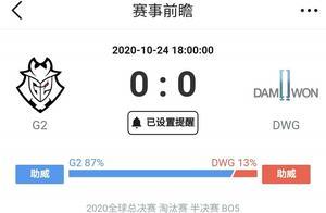 s10半决赛G2 vs DWG预测