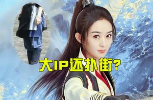 实景被嘲像抠图,老鼠比主角精致,赵丽颖产后古偶《有翡》扑了?