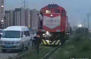 沈阳一私家车违停阻碍火车行驶 一个多小时后司机才现身