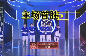 "estar3:1击败tes赢的主场首胜,最后上演""兄弟情深"""