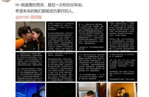 网友晒与焉栩嘉接吻照 公开恋爱细节直指其出轨