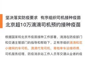 北京超10万滴滴司机预约接种疫苗,46787名已完成