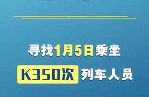 急寻!1月5日乘坐K350次列车人员!途径沈阳