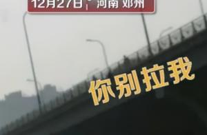河南邓州女子跳桥遭围观男子拍视频起哄:你倒是跳啊
