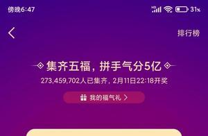 支付宝五福今晚开奖 2.7亿人瓜分5亿奖金 你凑齐了吗?