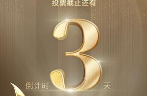 中国电视好演员绿组投票,任嘉伦暂列第一,邓伦票数有点尴尬