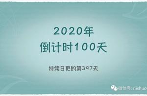 2020年,倒计时100天