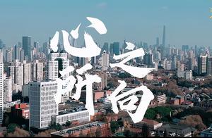 一所学校如何给学生烙下同样的精神印记?上海交大发布微电影《心之所向》