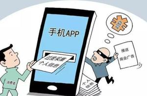 关于《App违法违规收集使用个人信息行为认定方法》的解析
