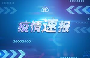 河北省新增82例本土确诊!北京新增本土1+4!黑龙江一地8人阳性,4名感染者前往吉林