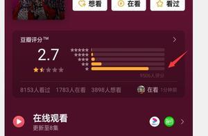 新《鹿鼎记》豆瓣评分2.7分,一星评分遥遥领先:张一山太猥琐