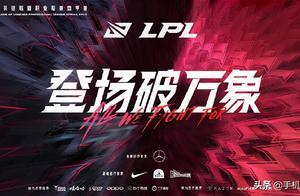 2021 LPL春季赛赛程公布 采用不分组单循环BO3赛制
