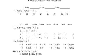 人教版一年级语文下册第6单元测试题