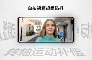 华为发布nova8系列新品 轻松拍出Vlog黄金脸占比