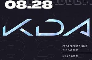 《英雄联盟》女团KDA回归首发新单曲!手游还会远吗?
